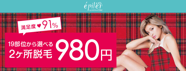 epiler(エピレ)